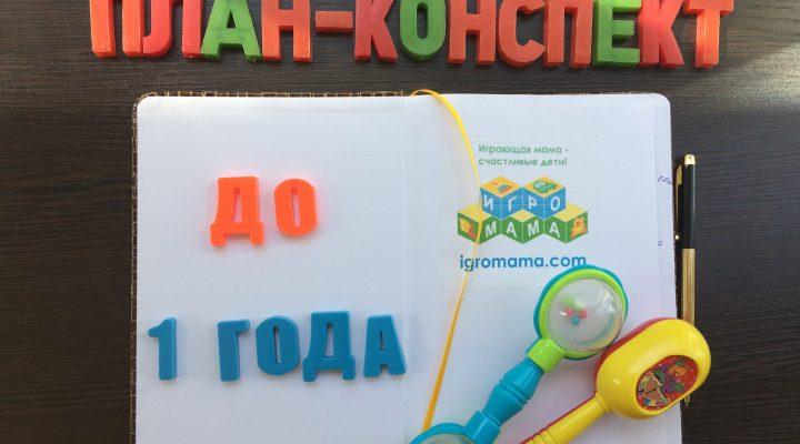 План-конспект занятия для детей от 6 месяцев до 1 года