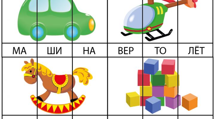 Игры-упражнения со слогами — формируем слоговую структуру