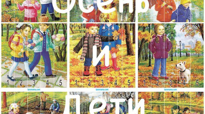 Разрезные картинки «Осень и дети»