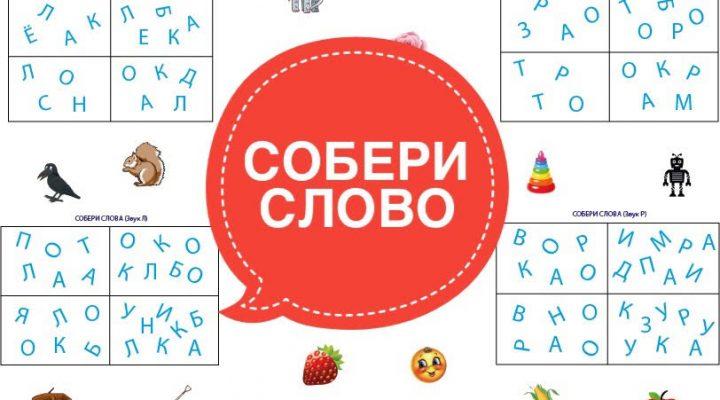 Игра с буквами «Собери слово» со звуками Л и Р
