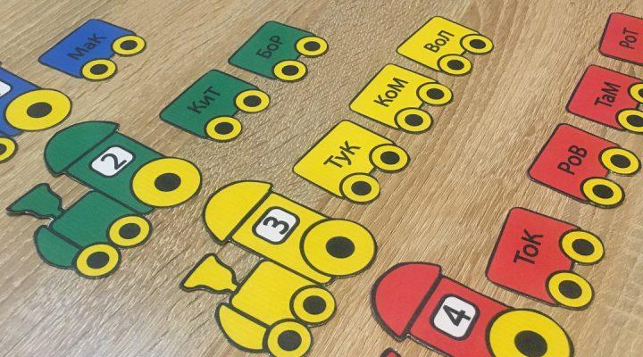 Игра «Собери поезд» по цвету, по буквам