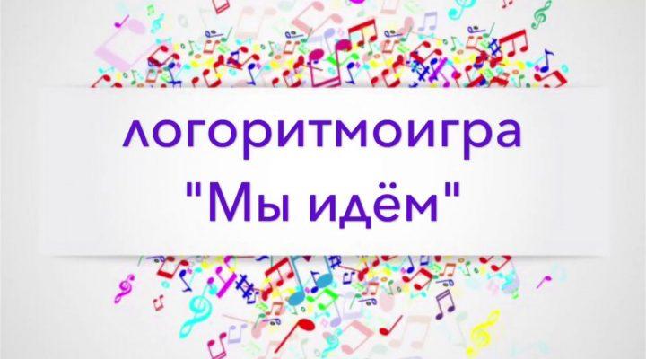 Логоритмоигра «Мы идем»  Музыка — Николай Шуть