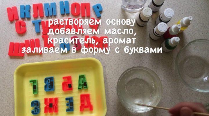 Как сделать мыло с буквами внутри? Моем руки-учим буквы!