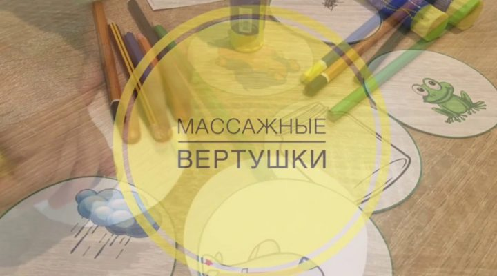 Вертушки-фокус (тауматроп) с карандашом для массажа ручек