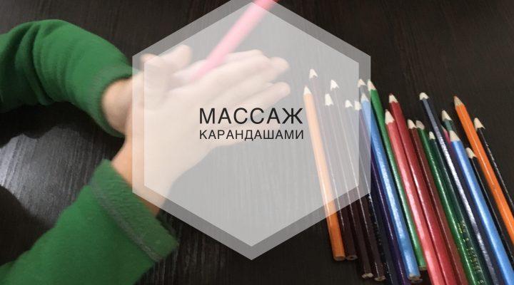 Массаж пальчиков карандашами для мелкой моторики
