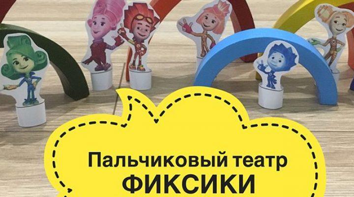 Пальчиковый театр «Фиксики»