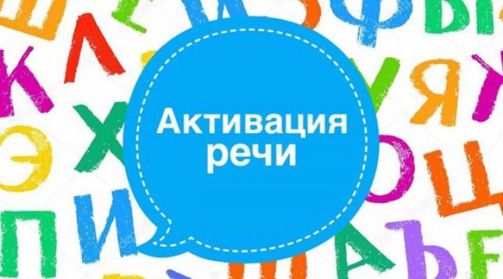 Активация речи (запуск и развитие речи)