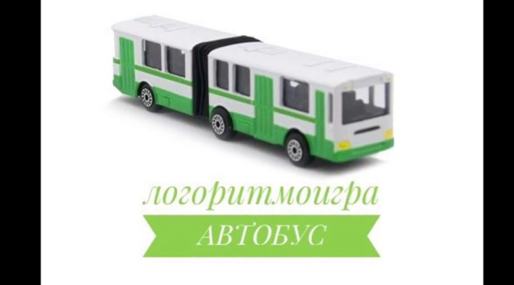 Логоритмоигра «Автобус»