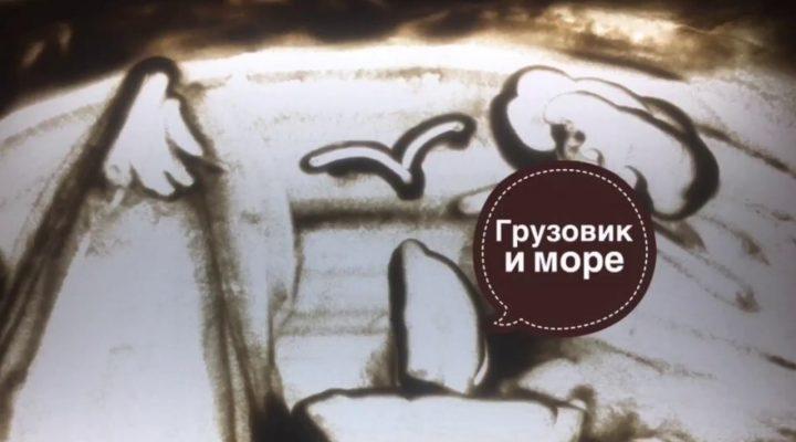 Рисование под чтение стихов (песочная анимация) «Грузовик и море»