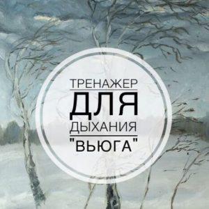 Тренажер для дыхания Вьюга и снег
