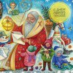 Стихи с Днем Святого Николая!