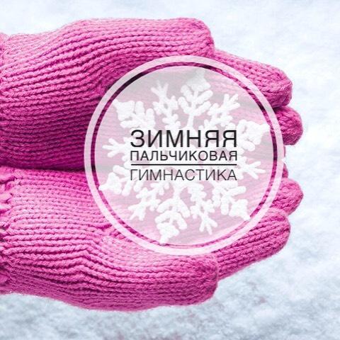зимняя пальчиковая гимнастика