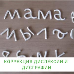 Коррекция дислексии и дисграфии