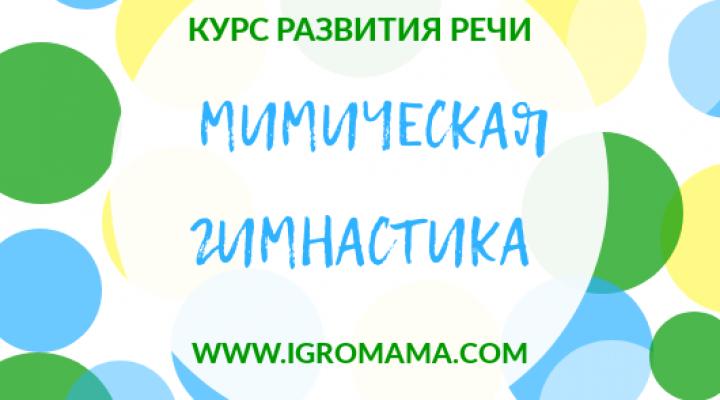 Мимическая гимнастика для малыша и для мамы