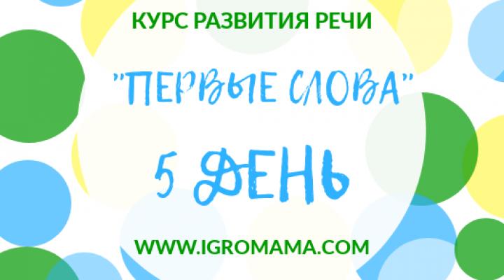 5 день курса «Первые слова»